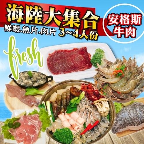 【頤珍鮮物】鱻海陸養生火鍋大集合(安格斯牛肉版)