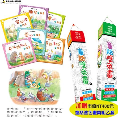 【兒童啟蒙】兒童品德教養好幫手-品德小老師繪本30冊(精裝本)