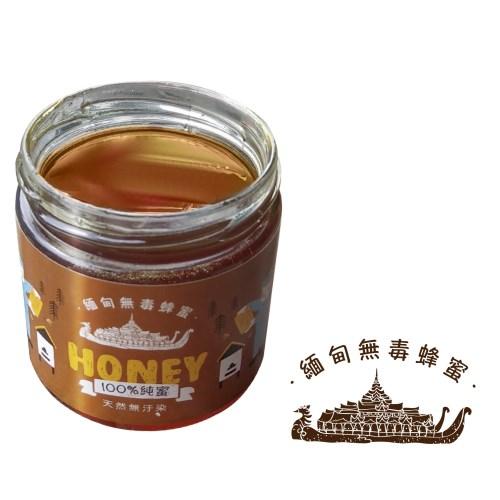 【緬甸無毒蜂蜜】HONEY 100% 純蜜-260G