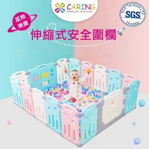 【Caring】星際樂園伸縮式安全圍欄(加大款-超值14片裝)