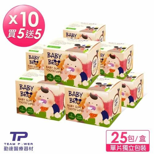 全網最優惠★韓國製【貝齒樂Baby Bro】100%純天然棉嬰兒潔牙巾(無菌單片包裝,25包/盒)10盒
