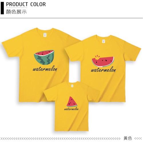 中大尺碼親子裝T恤【爸爸】西瓜甜不甜訂製親子棉T