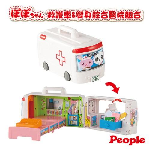 【POPO-CHAN】POPO-CHAN救護車變身綜合醫院組合(3歲-)