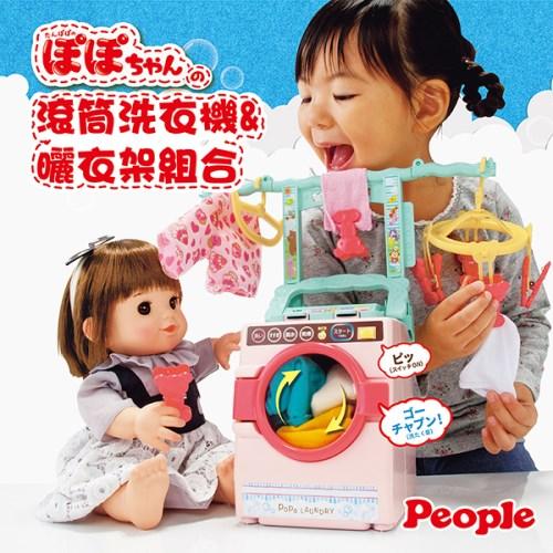 【POPO-CHAN】POPO-CHAN滾筒洗衣機+曬衣架組合(2歲-)