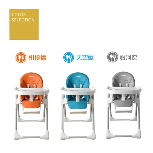 【Nipper】多功能可調式高腳餐椅-銀河灰