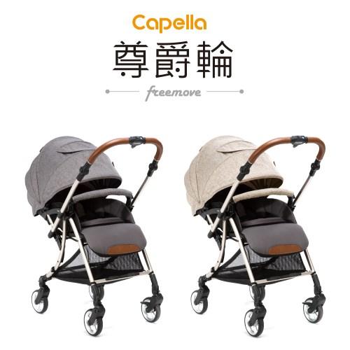 贈專用雨罩【Capella】尊爵輪S-202雙向手推車(香檳深灰)+送米奇米妮配件組