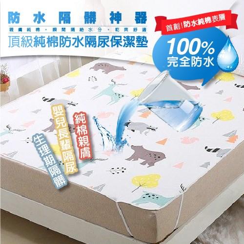 100%完全防水㊣頂級純棉防水隔尿墊保潔墊生理墊(雙人加大)