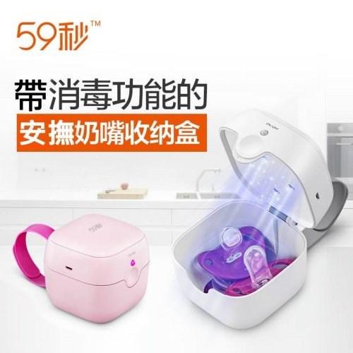 《預售》59秒LED安撫奶嘴消毒盒