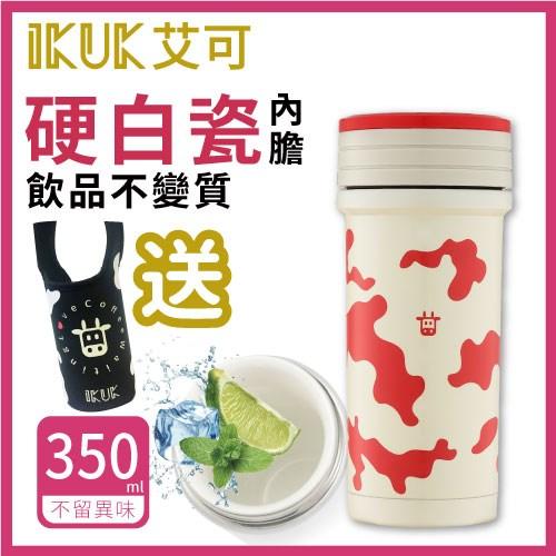 IKUK艾可陶瓷保溫杯火把350ml-粉紅乳牛送小提套