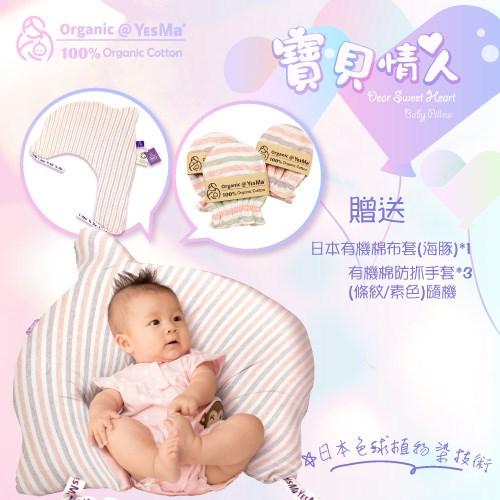 [Organic@YesMa]海豚哺乳枕一入+小象寶寶枕一入 再搭贈日本有機棉海豚布套一入 與 有機棉防抓手套3入組(紅紫線條)
