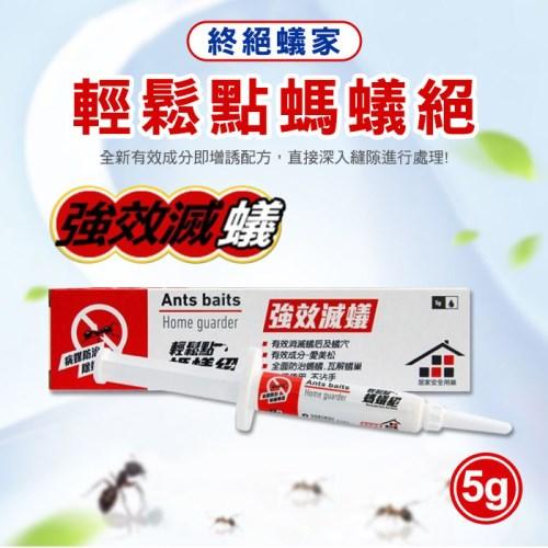 熱銷!!!輕鬆點螞蟻絕5g(3入組)
