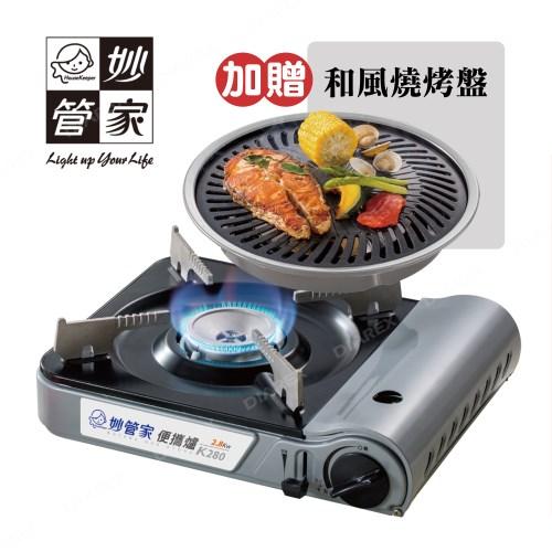 ★媽咪在家也能烤肉唷★K280卡式爐2.8KW 送 和風燒烤盤