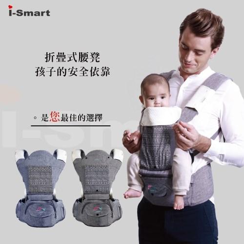 【i-Smart】初生型全階段摺疊腰凳型揹巾