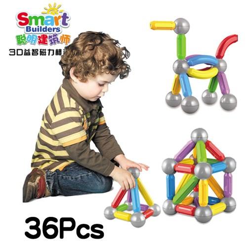 【孩子國】3D益智磁力棒積木-36PCS