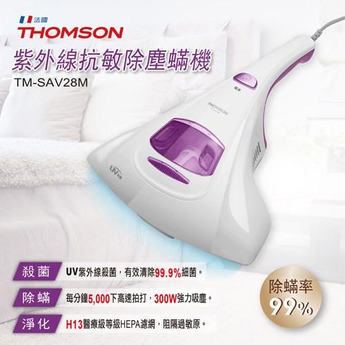 法國【THOMSON】紫外線抗敏除塵蹣吸塵器 TM-SAV28M