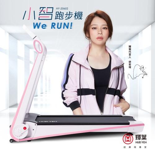 輝葉 Werun小智跑步機 HY-20602
