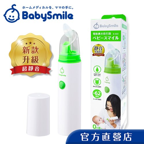 【BabySmile】電動吸鼻器S-303