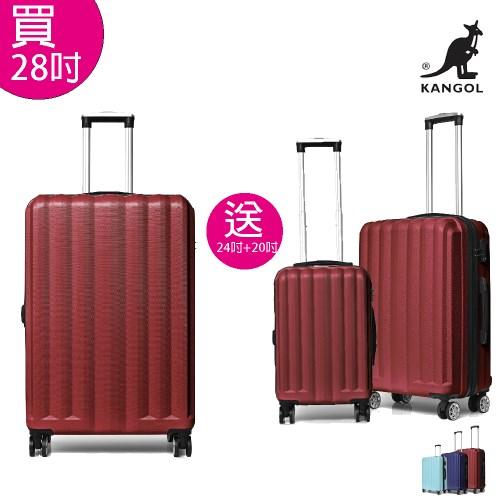 【KANGOL】英國時尚百搭經典行李箱(買1送2回饋組)