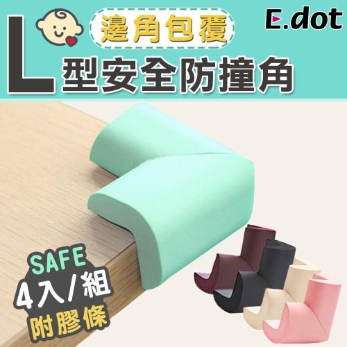 E.dot L型安全防撞角4入組(五色選)