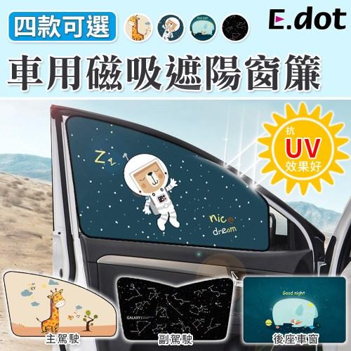 E.dot 車用抗UV磁吸遮陽窗簾-(前坐)(後坐)(四種圖案選)