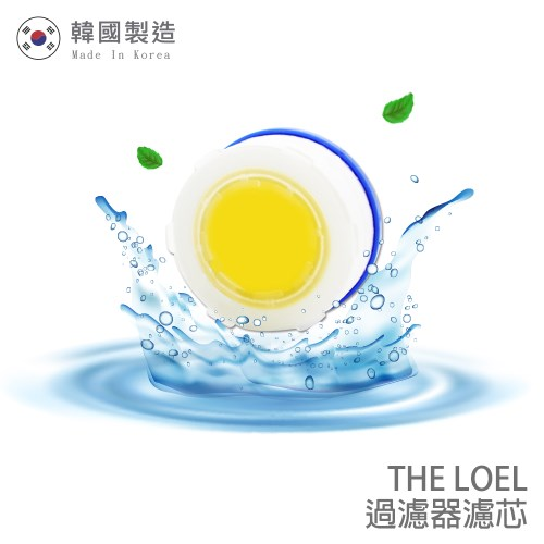 THE LOEL 一年份除氯增壓水龍頭過濾器組
