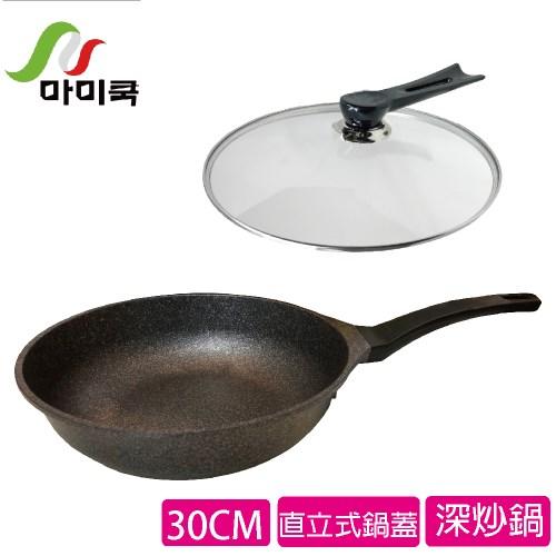 【韓國mami.cook】頂級鈦金爅岩大不沾鍋套組(30CM 深炒鍋+蓋特惠組)
