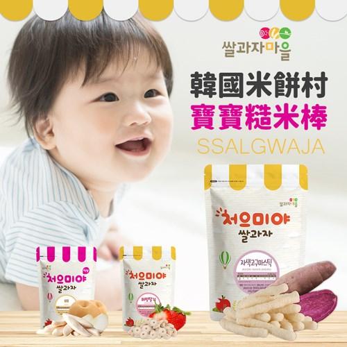 寶寶糙米棒四入組【韓國 ssalgwaja 米餅村】