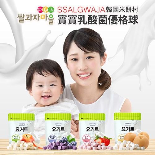 乳酸菌優格球 四入組【韓國 ssalgwaja 米餅村】