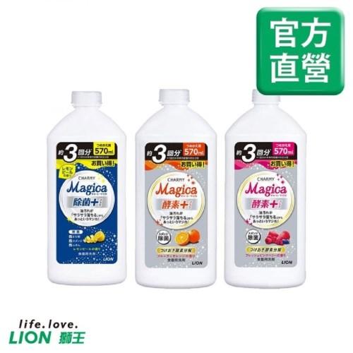 日本獅王Charmy Magica酵素濃縮洗潔精補充瓶570ml (柑橙.莓果.除菌檸檬 任選)