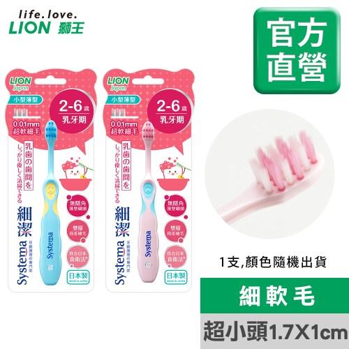 獅王細潔兒童專業護理牙刷2-6歲X6 (顏色隨機出貨)