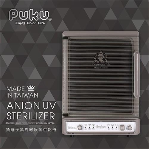 【新色上市】PUKU 負離子紫外線烘乾殺菌機-贈寬口玻璃奶瓶230ml*3