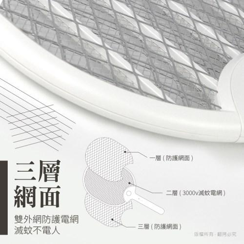 USB充電式 三層網面照明電蚊拍(附底座)