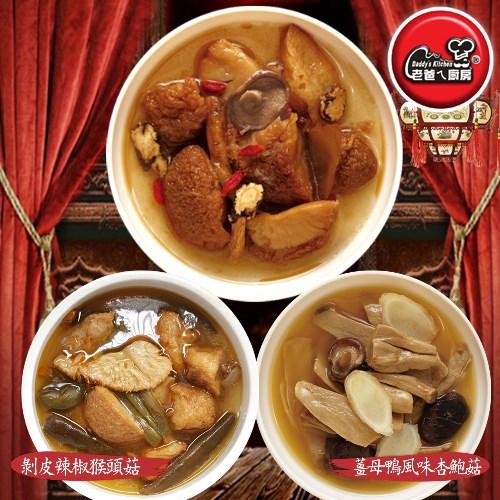 【老爸ㄟ廚房】麻油猴頭菇/薑母鴨風味杏鮑菇/剝皮辣椒猴頭菇