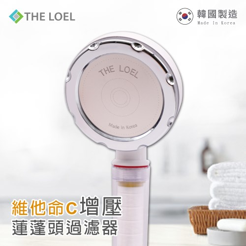 【THE LOEL】維他命C 增壓蓮蓬頭過濾器(100%除氯)