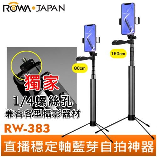 ROWA 樂華 RW-383 直播藍芽穩定軸自拍神器 直播必備 穩定自拍棒 手持自拍棒 媽咪愛用 160CM豪華款