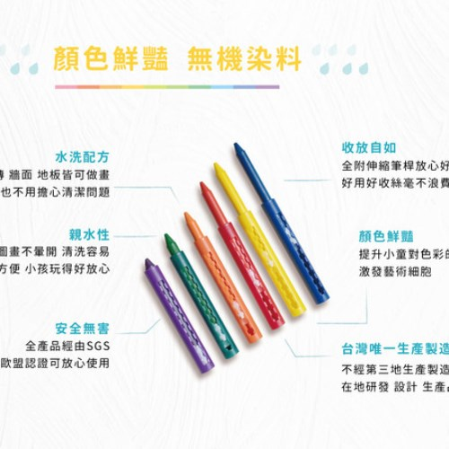 Kidzcrayon台灣製六色伸縮水洗蠟筆|玻璃蠟筆|浴室蠟筆|水蠟筆