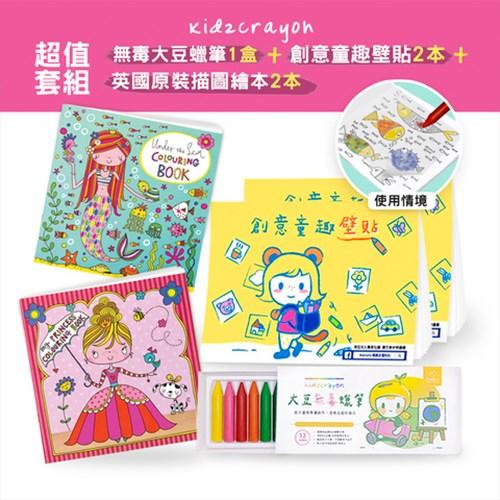 【超值套組】創意繪圖貼 童話故事系列 美人魚跟小公主