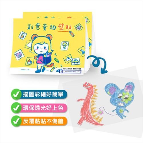 獨家專利產品.創意童趣繪圖貼A4.B5