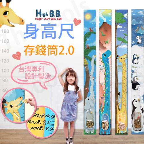 HIGH BB 高寶貝 壁貼式身高尺存錢筒2.0