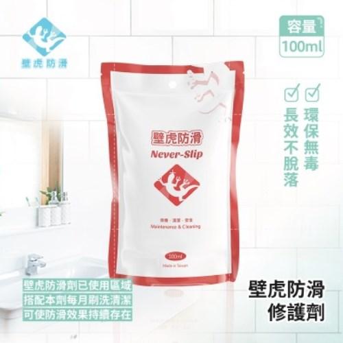 【壁虎防滑劑 專業組】限量加贈 專用保養清潔海綿100ml