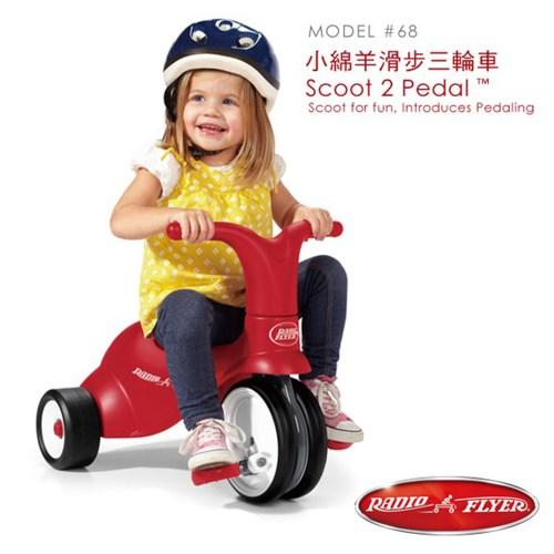 【Radio Flyer】小綿羊滑步三輪車