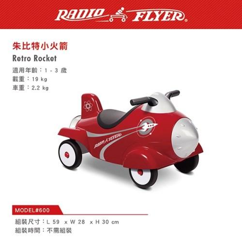 【Radio Flyer】朱比特小火箭