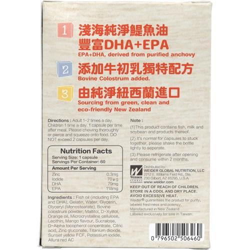 【WEIDER】Omega魚球 DHA+EPA+牛初乳 聰明成分