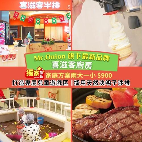 【喜滋客廚房】小家庭用餐專案 ♥ 含兩大一小餐點 ☞ 全台分店皆可使用 !