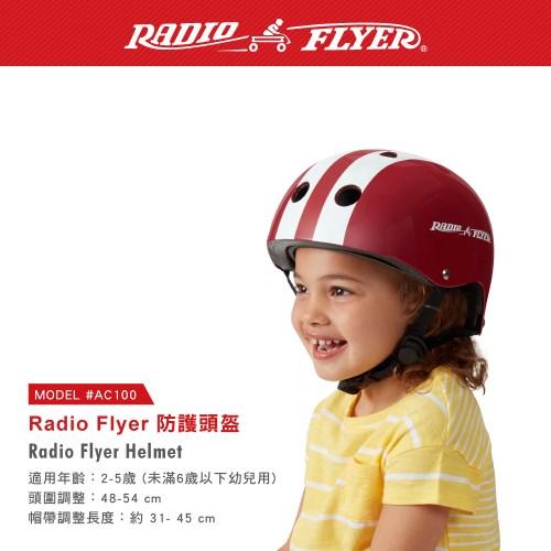 【Radio Flyer】Radio Flyer 防護頭盔