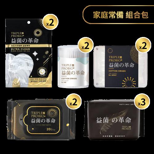 【益菌革命】益菌生活家庭常備品組合包