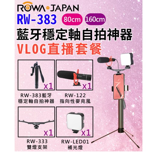 【ROWA 樂華】 RW-383 直播藍芽穩定軸自拍神器 VLOG直播套餐-80公分入門款