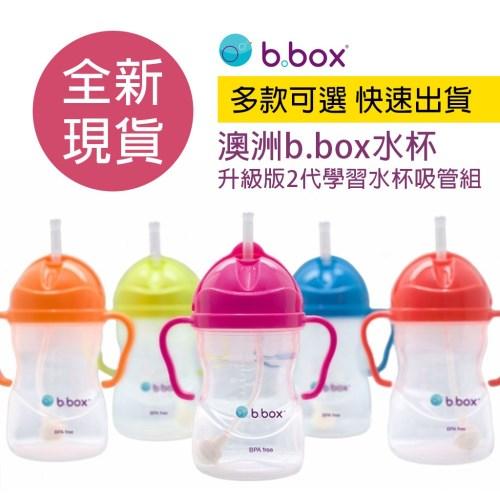 (全新現貨)第二代升級版b.box水杯