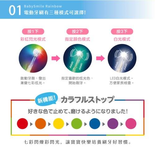 BabySmile 日本 炫彩變色兒童電動牙刷-多款可選