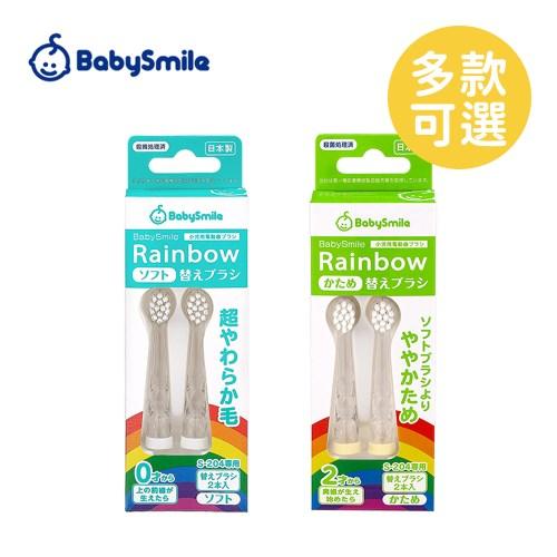 BabySmile 日本 電動牙刷刷頭替換組2入 (不含電動牙刷)